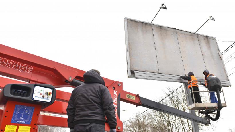 Более 5,5 тысяч незаконных рекламных объектов демонтировали за год в Химках