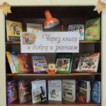 Книжная выставка «Через книгу к добру и знаниям»