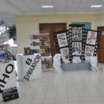 Книжная выставка «Фильм, фильм, фильм!»