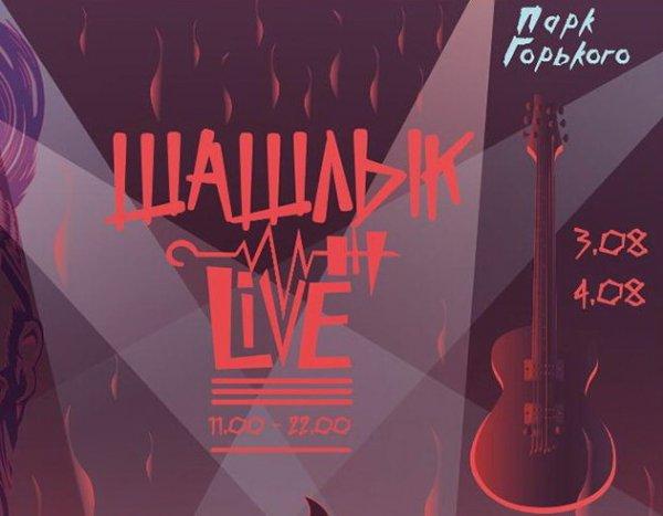 Мэрия Москвы объявила на 3 августа фестиваль музыки и мяса «Шашлык Live», забыв оповестить его участников
