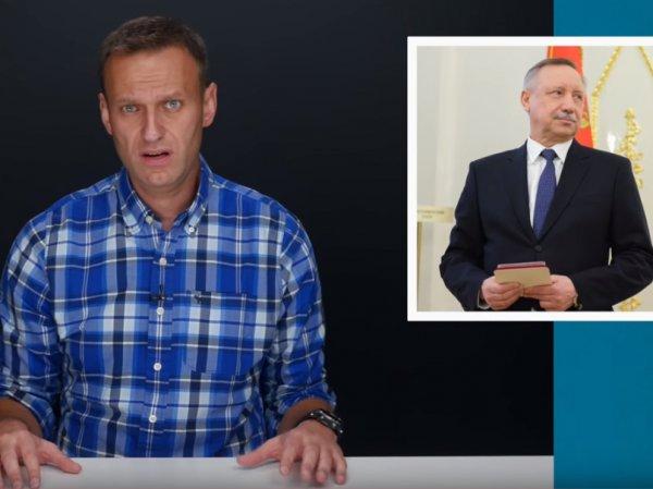 Навальный нашел у Беглова квартиру класса «Де Люкс» за 150 млн
