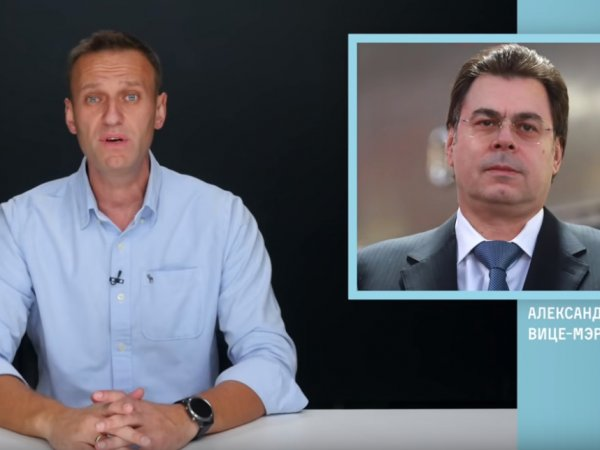Навальный нашел у «сменившего имя» вице-мэра Москвы Горбенко дачу за 500 млн рублей