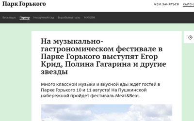 Парк Горького анонсировал новый фестиваль в день акции протеста