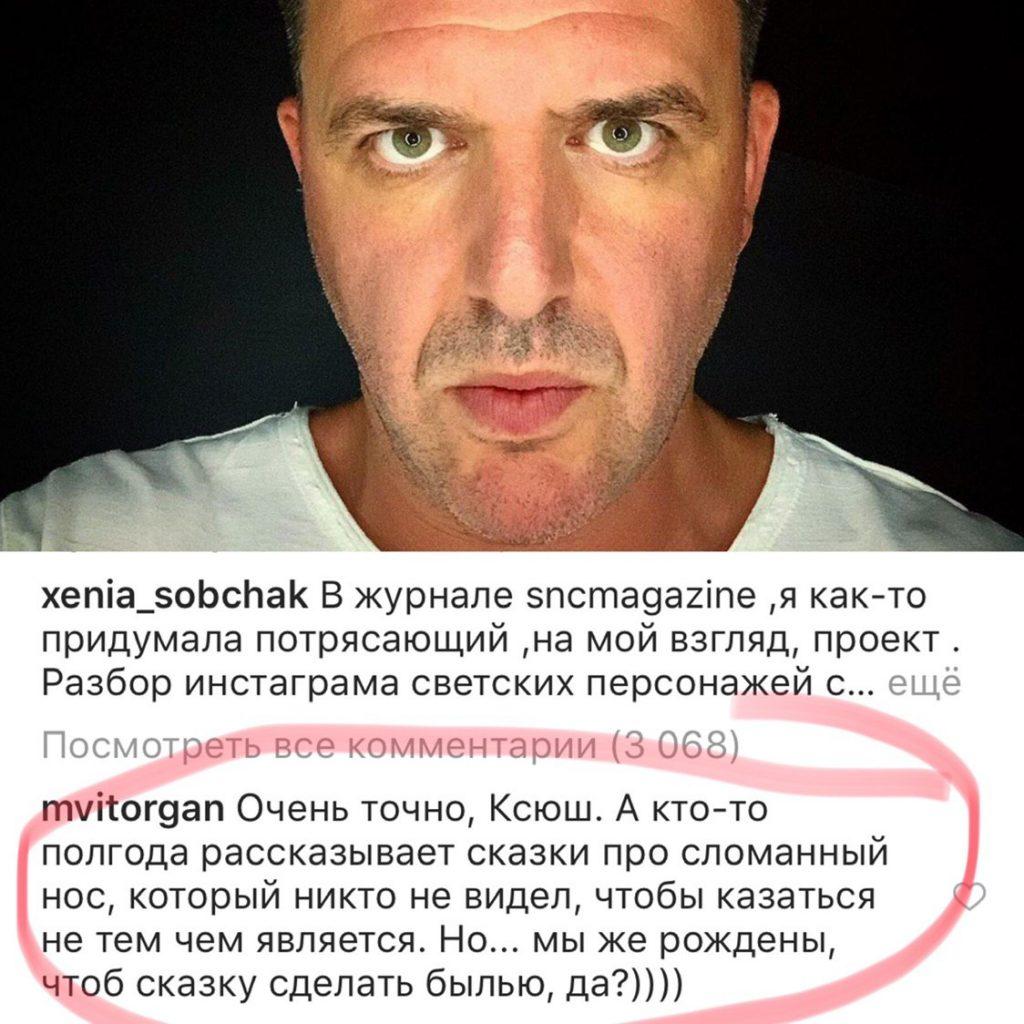 «Полгода рассказывает сказки»: Виторган разоблачил пострадавшего в драке любовника Собчак