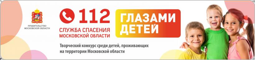 Прием заявок на участие в конкурсе «Служба спасения глазами детей» продлится до 25 августа