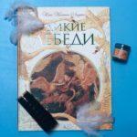 Семейное литературно-познавательное занятие «Датский волшебник и его сказки»