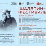 «Шаляпин-Фестиваль» пройдет в подмосковном селе Гагино 10–11 августа