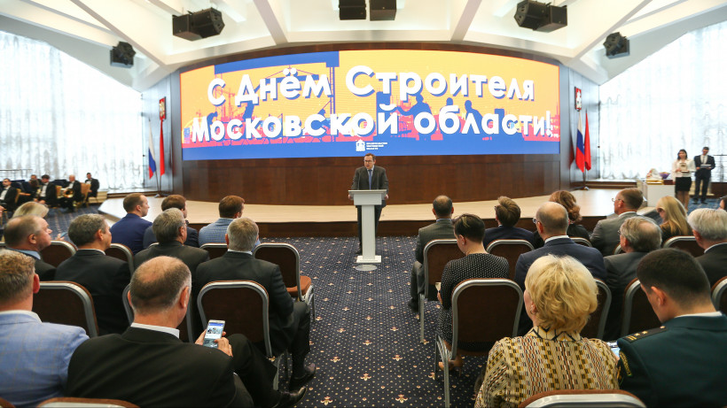 Строителей Подмосковья наградили грамотами в честь предстоящего профессионального праздника