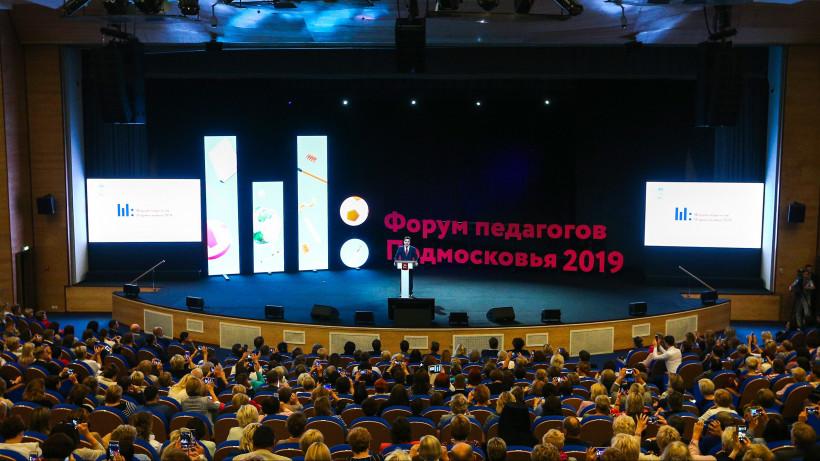 Свыше 1 тыс. специалистов посетили Форум педагогов во второй день