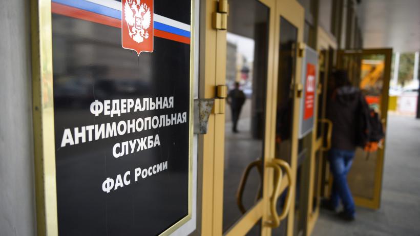 УФАС выявил картельный сговор трех подмосковных компаний