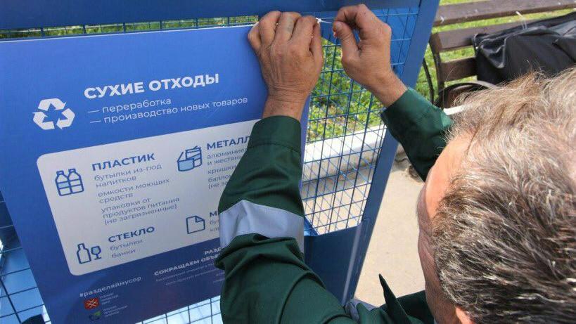 Уже 45 тыс. контейнеров для раздельного сбора мусора установили в Подмосковье