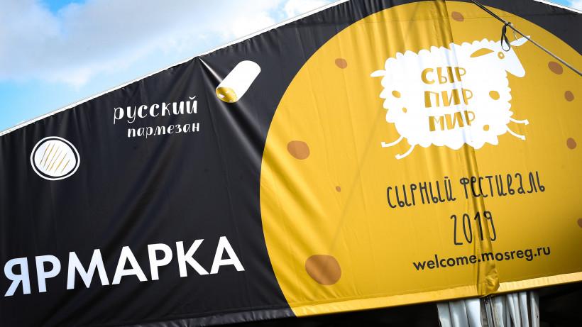 Всероссийский фестиваль «Сыр Пир Мир» открывается в Московской области в пятницу