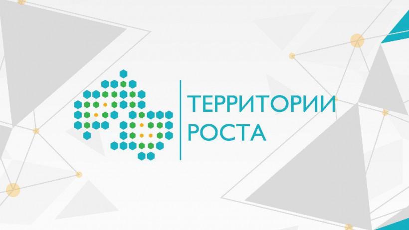 Вторая стратегическая сессия конкурса «Территории роста 2019» пройдет 8-10 августа