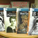 Выставка «По страницам истории»