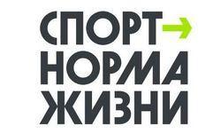 Запущен интернет-портал федерального проекта «Спорт – норма жизни»