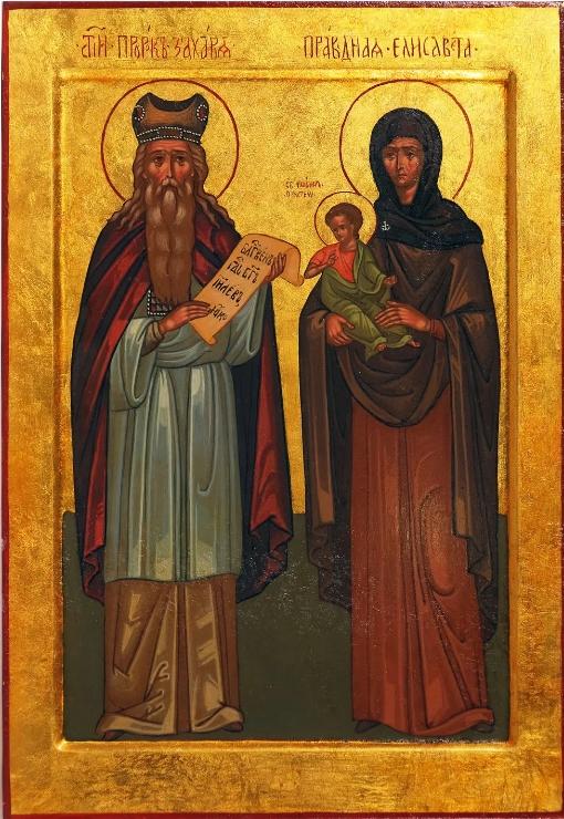18 сентября 2019 года отмечается Захарий и Елизавета