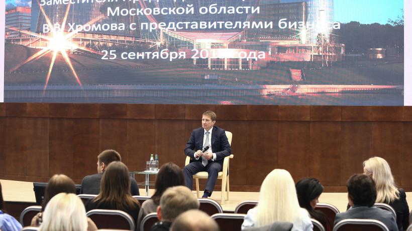 Более 130 предпринимателей стали участниками встречи с Хромовым в Красногорске
