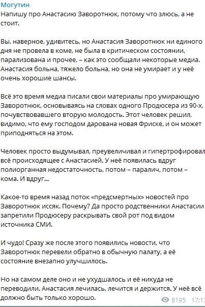 """""""Человек просто выдумывал"""": стали известны сенсационные подробности о состоянии Заворотнюк"""