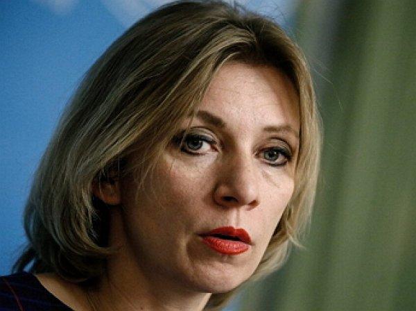 """ЦРУ тоже огласите!"": Захарова прокомментировала стенограмму разговора Трампа и Зеленского"