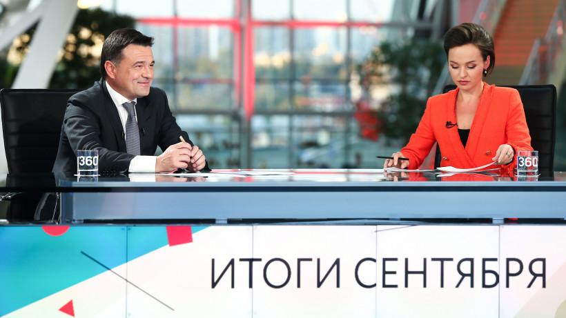 Губернатор подвел итоги сентября в эфире телеканала «360»
