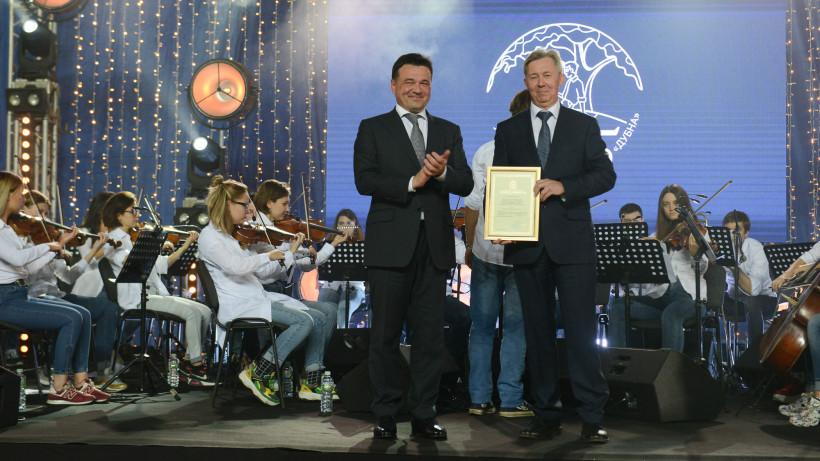 Губернатор поздравил университет «Дубна» с 25-летием