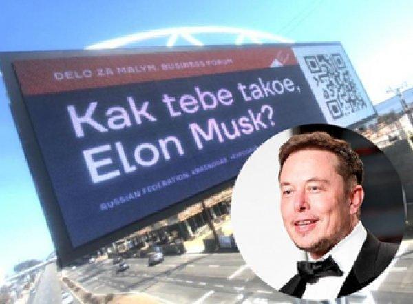 """""""Язык хорошо подвешен"""": Илон Маск ответил на приглашение посетить Краснодар по-русски"""