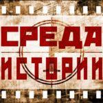 Кинолекторий «Среда истории» откроет сезон в «Иллюзионе» документальнеыми фильмами Виталия Максимова