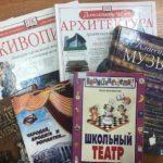 Книжная выставка «Культурный дневник школьника»