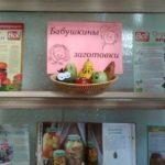 Книжная выставка-совет «Бабушкины заготовки»