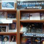 Книжно-иллюстративная выставка «Страницы космических стартов»