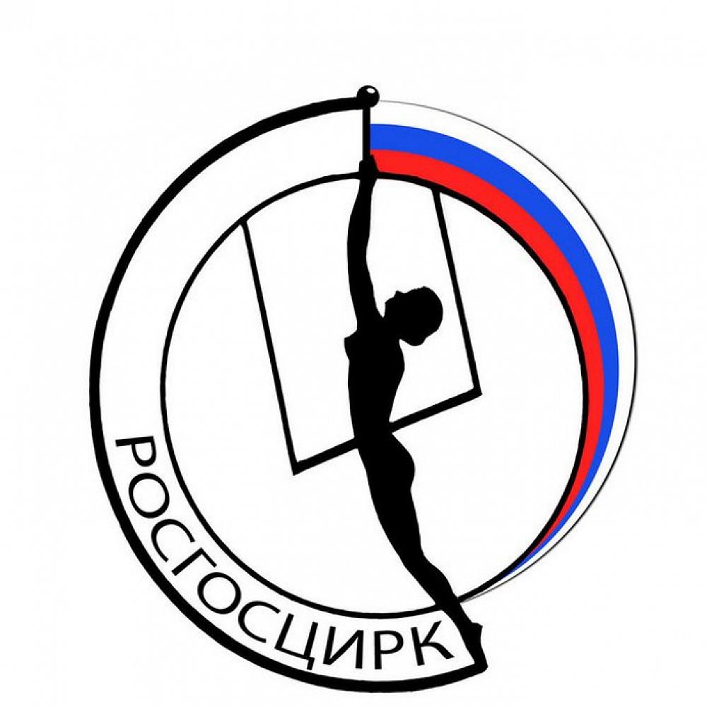 Конкурс на замещение должности генерального директора Российской государственной цирковой компании