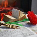 Литературный вечер «Для памяти нет срока давности»