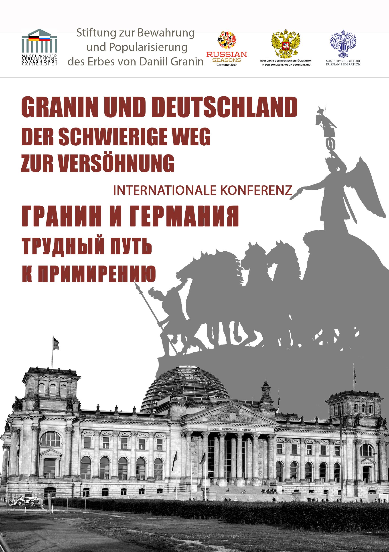 Международная конференция «Гранин и Германия. Трудный путь к примирению» (г. Берлин)