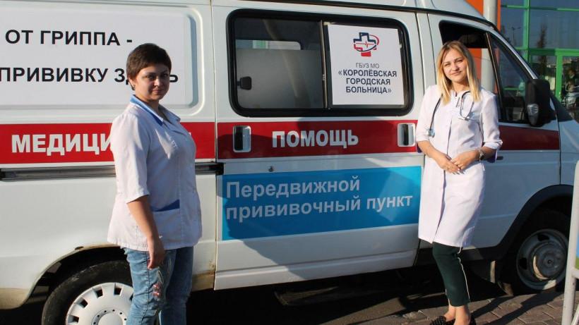 Мобильные комплексы по вакцинации против гриппа начали работать в Подмосковье