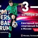 Московская область будет представлена на спортивном форуме Sport Leaders Global Forum-2019