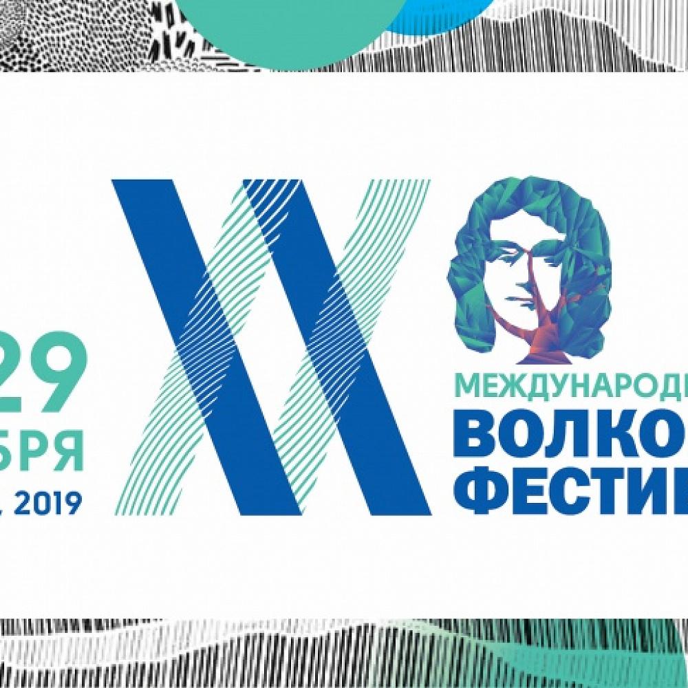 Открытие XX Международного Волковского фестиваля