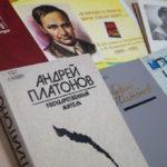 «Прекрасный и яростный мир Андрея Платонова»