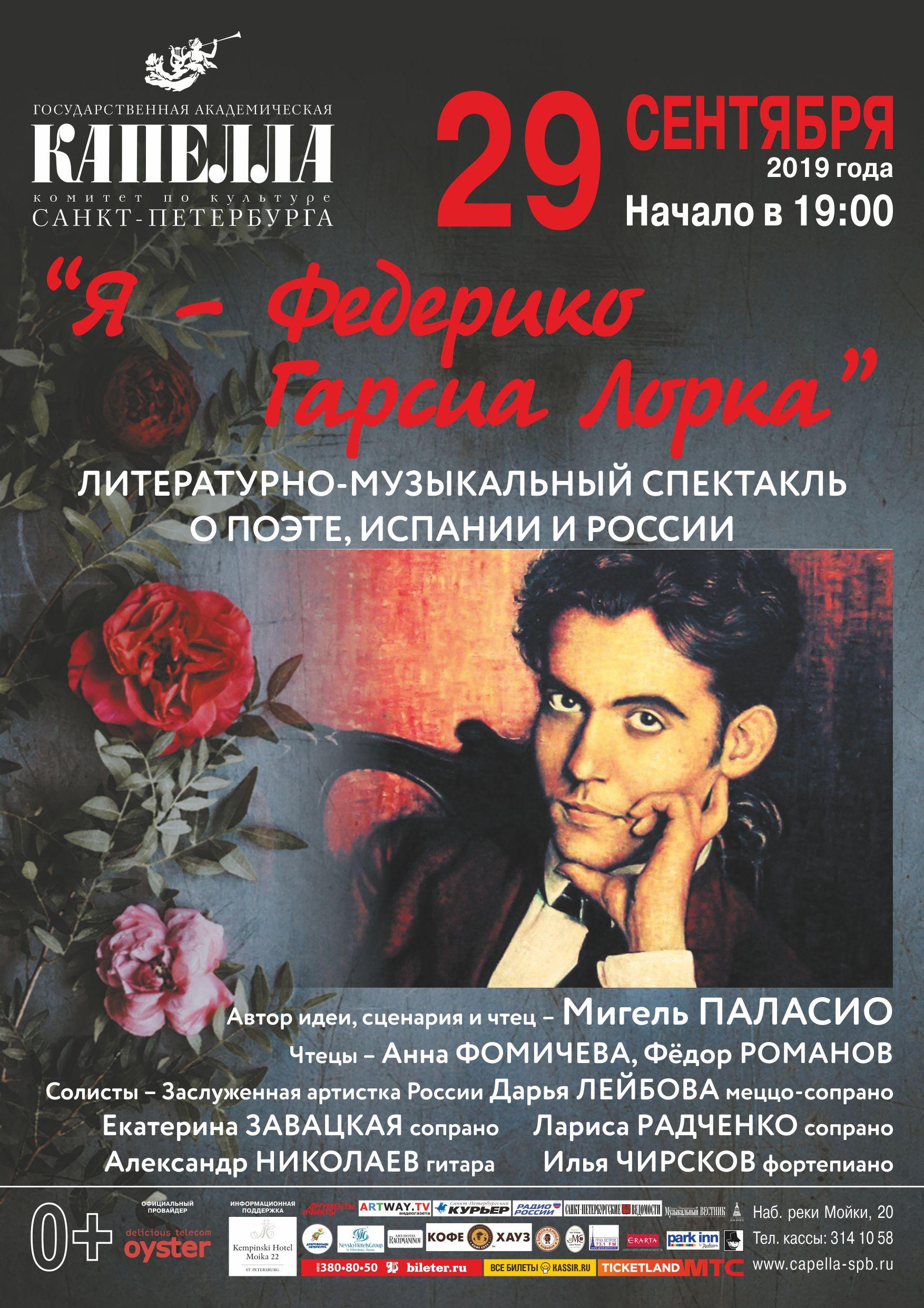 Премьера литературно-музыкального спектакля «Я – Федерико Гарсиа Лорка» (г. Петербург)