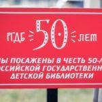 Российская государственная детская библиотека отметила «кленовый юбилей»