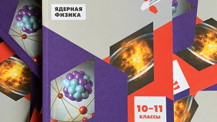 Специалисты резидента ОЭЗ «Дубна» стали соавторами школьного учебника по ядерной физике