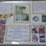 «Сталин – целая эпоха в жизни нашей страны»