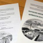 Уваровские чтения открываются в музее-заповеднике «Херсонес Таврический»