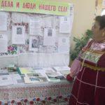 Выставка-коллаж «Дела и люди нашего села»