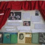 Выставка «Театральные приметы»