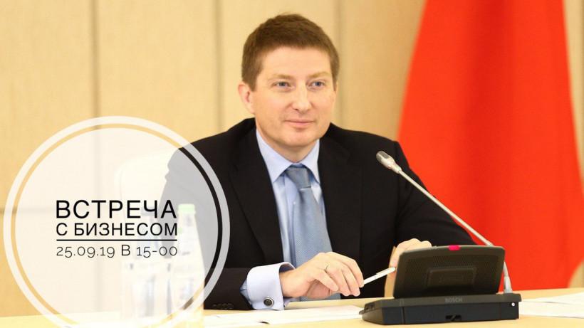 Зампред правительства Подмосковья Вадим Хромов проведет встречу с бизнесом 25 сентября