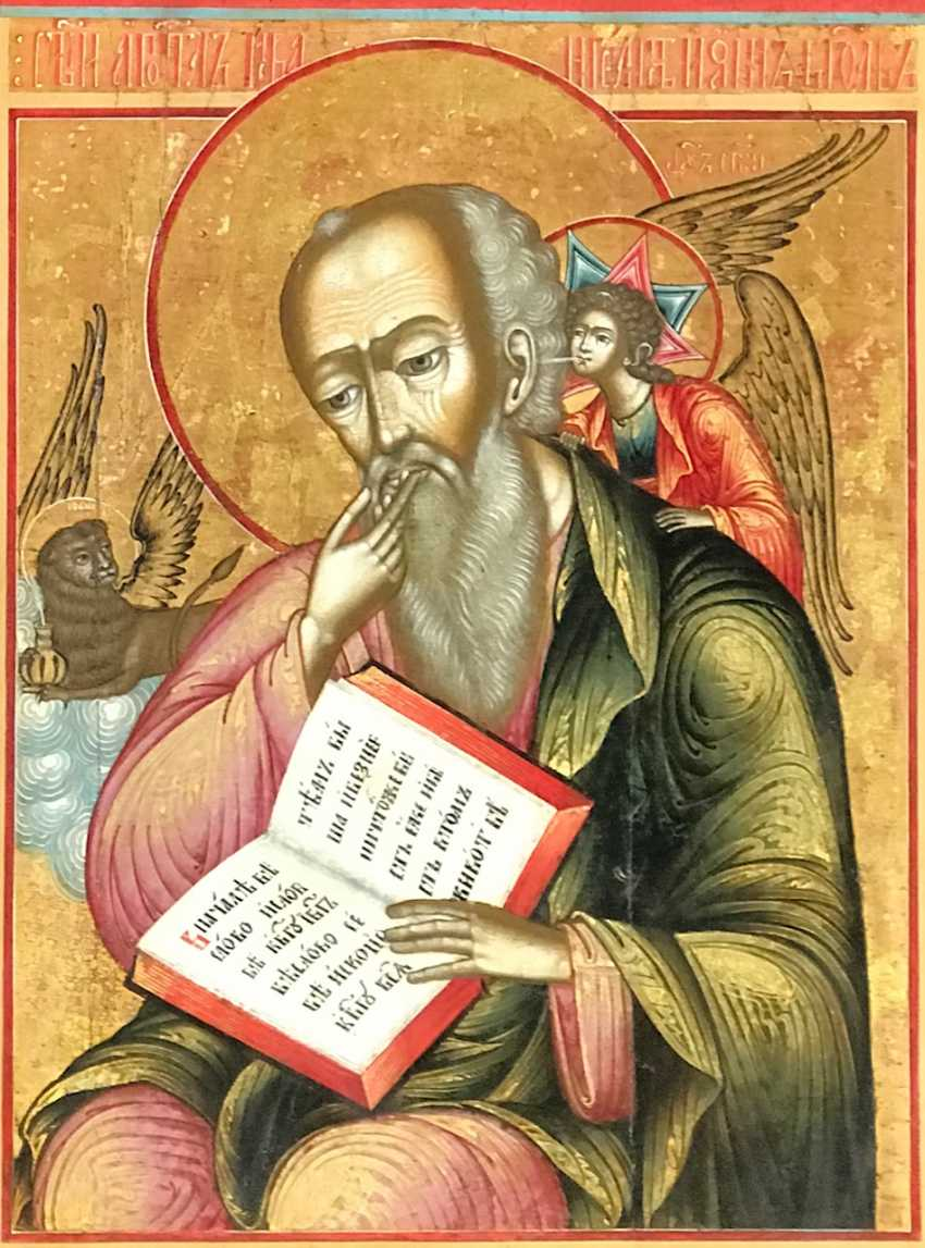 9 октября 2019 года отмечается праздник Иван Богослов