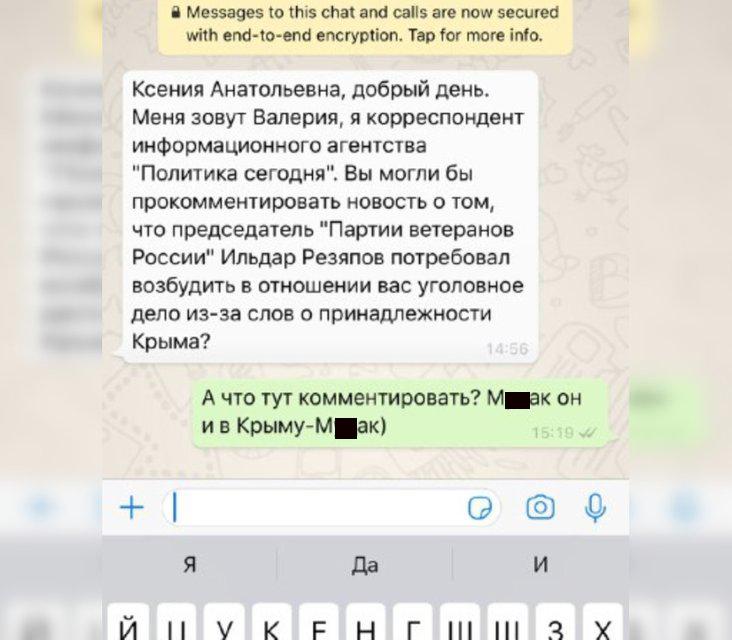 """""""А что тут комментировать?"""": Собчак обозвала ветерана боевых действий из Башкирии"""