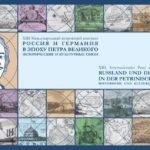 Алла Манилова открыла в Берлине Международный петровский конгресс
