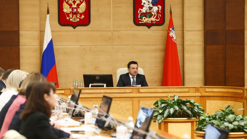 Андрей Воробьев обсудил с правительством итоги ремонта дорог в Подмосковье