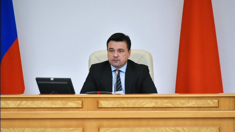 Андрей Воробьев проведет расширенное заседание правительства Московской области 22 октября